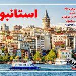 آفر تور هوایی استانبول